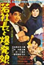 Waka shachô to bakuhatsu musume (1960)