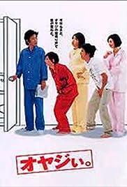 Oyajî Poster