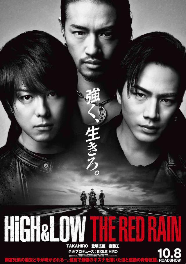 HiGH & LOW 熱血街頭電影版:紅雨篇 | awwrated | 你的 Netflix 避雷好幫手!