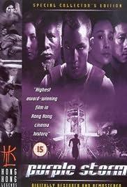 Zi yu feng bao Poster