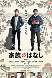 Kazoku no Hanashi Poster