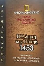 1453: Η άλωση της Πόλης (2007)