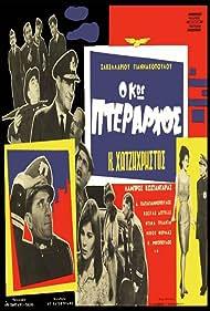 Kostas Doukas, Nikos Fermas, Kostas Hatzihristos, Alekos Tzanetakos, Labros Konstadaras, Dionysis Papagiannopoulos, Dina Trianti, and Giorgos Tsitsopoulos in O kos pterarhos (1963)