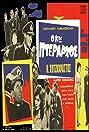 O kos pterarhos (1963) Poster