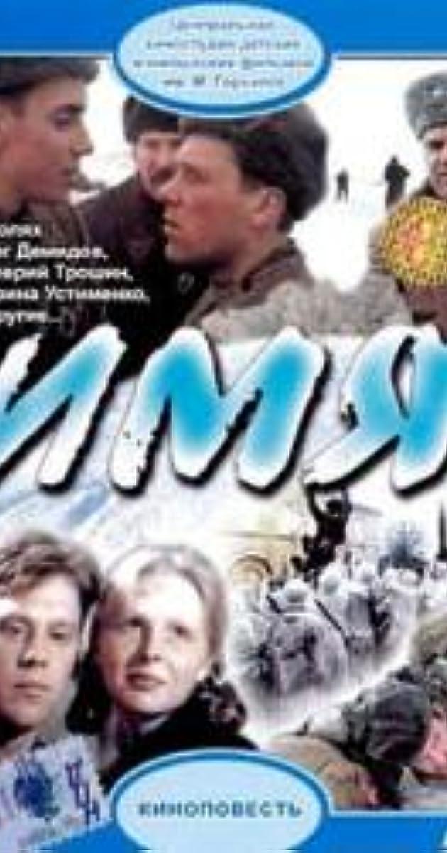 Imya 1988 Imdb
