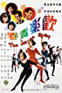 Kuai lo qing chun (1966) Poster