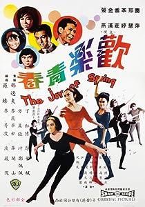 Movies downloads free torrent Kuai lo qing chun Hong Kong [1680x1050]