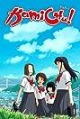 Kamichu! (2005) Poster