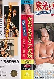 Shogun Iemitsu, Hikosa and Tasuke Issin Poster