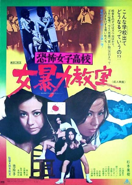Reiko Ike and Miki Sugimoto in Kyôfu joshikôkô: Onna bôryoku kyôshitsu (1972)