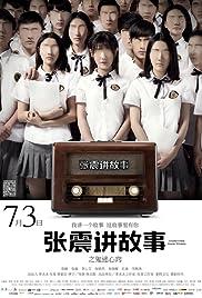 Zhang zhen jiang gu shi zhi gui mi xin qiao Poster