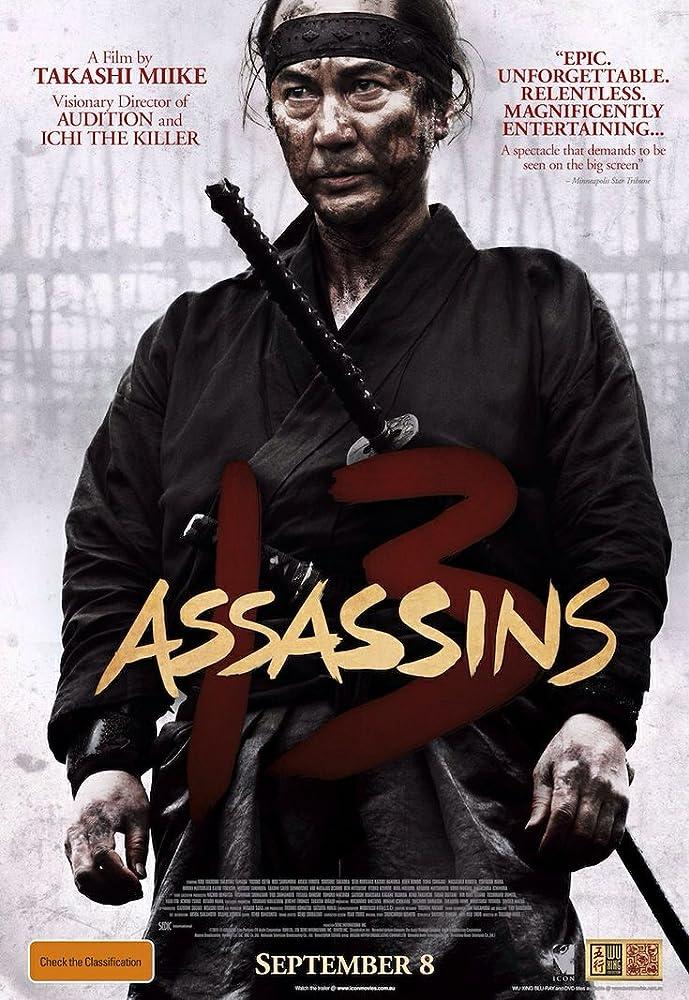 13 Assassins 13 ดาบวีรบุรุษ (2010)