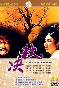 Qiu jue (1972)