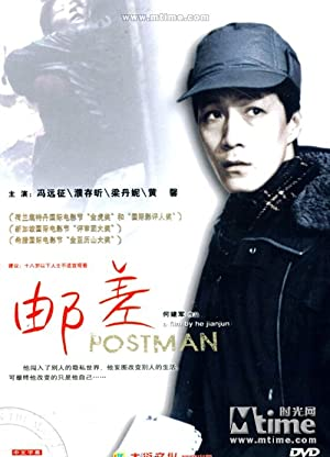 Ni You Postman Movie