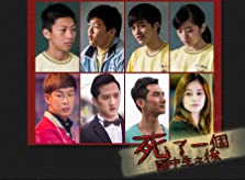 End of Innocence (2013– )