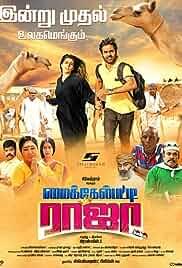 Michaelpatty Raja (2021) DVDScr Tamil Movie Watch Online Free
