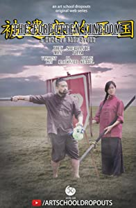Watch new pirates movies The Forgotten Kingdom: A Kung Fu LARP Story by none [movie]