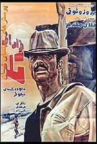 Farar az Taleh (1971)