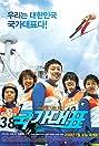 Take Off (2009) Poster