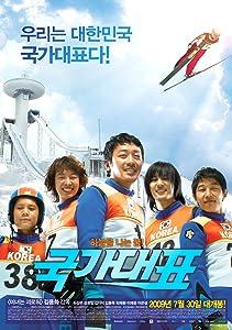 All free movie downloads Gukga daepyo South Korea [320x240]