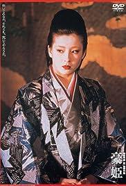 Gô-hime(1992) Poster - Movie Forum, Cast, Reviews