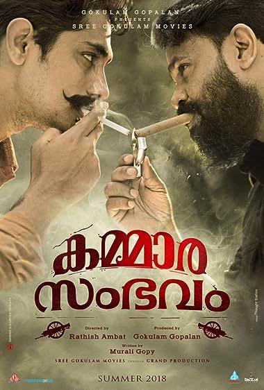 Kammara Sambhavam (2018) Malayalam
