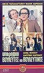 Vouleftes kai vouleftines (1980) Poster