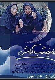 avalin shab aramesh Poster