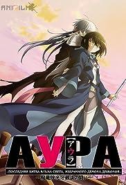Aura: Maryuuin Koga saigo no tatakai Poster
