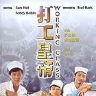 Hark Tsui, Samuel Hui, and Teddy Robin Kwan in Da gung wong dai (1985)