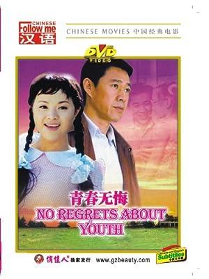 Shuo Wang (novel) Qingchun wu hui Movie