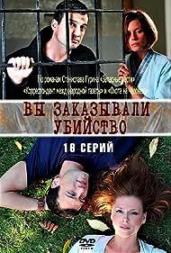 Vy zakazyvali ubiystvo (2010)