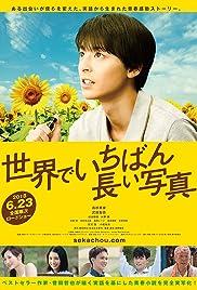 Sekai de ichiban nagai shashin Poster