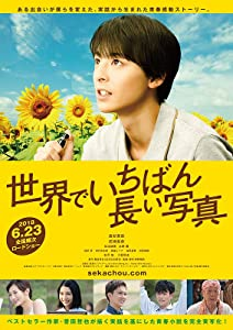 New torrent movie downloads Sekai de ichiban nagai shashin by none [640x960]