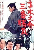 Mondonosuke Sanban Shobu