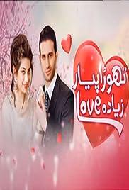 Thoda Pyaar Zyada Love Poster