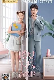 Hao Xu and Lawrence Wong in Lou Xia Nv You Qing Qian Shou (2020)