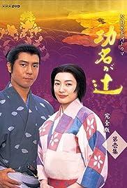 Ieyasu osorubeshi Poster
