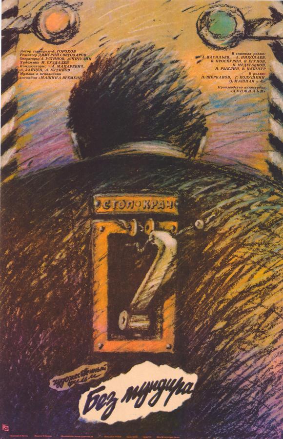 Bez mundira ((1988))