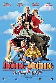Love-Carrot 3 Poster