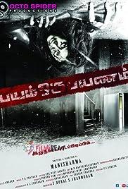 Bayam Oru Payanam Poster