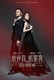 Joe Chen and Kai Wang in Fang Qi Wo, Zhua Jin Wo (2016)