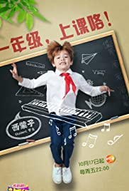 Grade One Poster