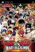 Sunday vs Magazine: Shuuketsu! Choujou Daikessen!