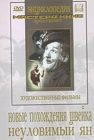 Uchinari Jani (1942)