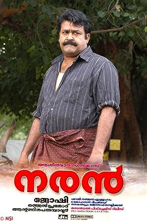 Mohanlal Naran Movie