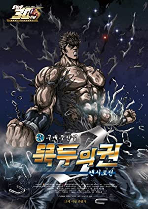 Fist of the North Star 5: Legend of Kenshiro (2008)