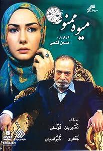 Mive mamnooe Iran