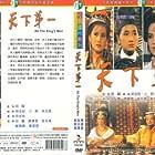 Tian xia di yi (1983)