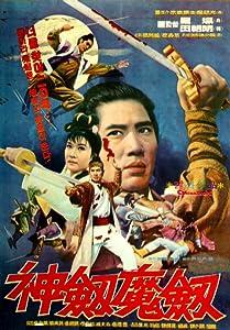 the Magic Swords full movie in hindi free download hd